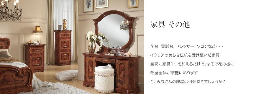 家具その他
